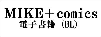 MIKE+comics 書籍(BL)