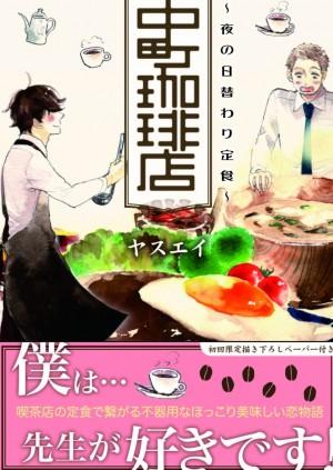中町珈琲店cover