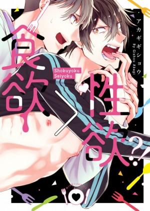 shokuyoku_cover