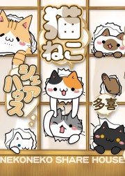 猫ねこ_カバー修正0920