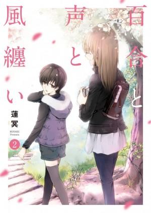 yuritokoe2_cover_nyuko